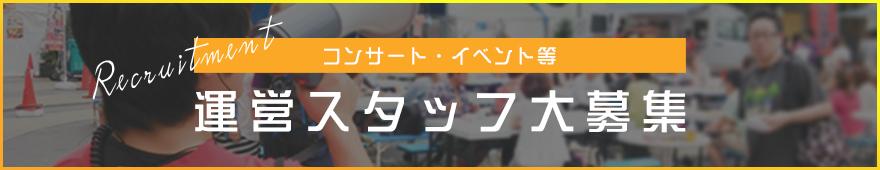 コンサート・イベント等 運営スタッフ大募集